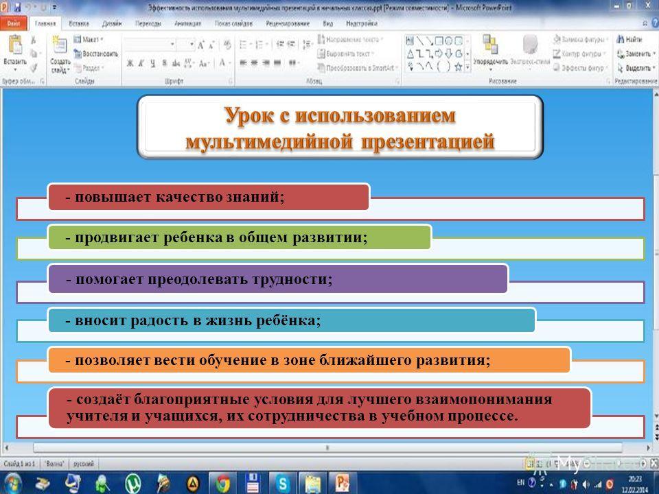 цели урока: На второй вопрос: «На каком уроке вы бы хотели, чтобы использовалась мультимедийная презентация?» были получены такие ответы: