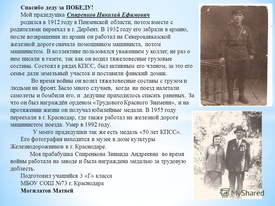 Спасибо деду за ПОБЕДУ! Мой прадедушка Спиренков Николай Ефимович родился в 1912 году в Пензенской области, потом вместе с родителями переехал в г. Дербент. В 1932 году его забрали в армию, после возвращения из армии он работал на Северокавказской же