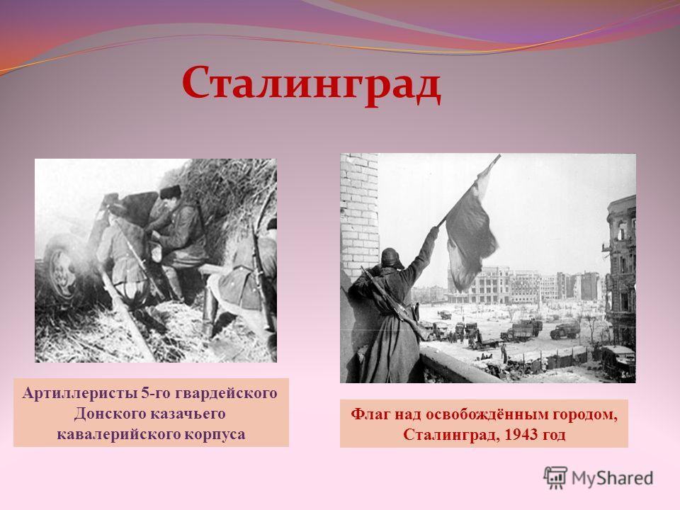 Артиллеристы 5-го гвардейского Донского казачьего кавалерийского корпуса Флаг над освобождённым городом, Сталинград, 1943 год Сталинград