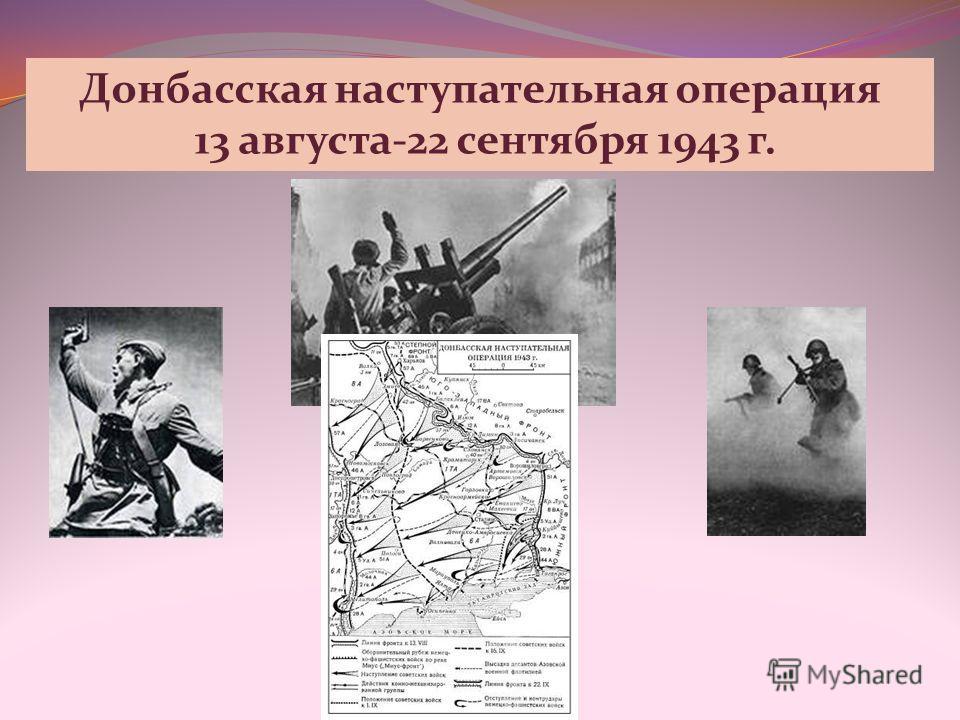 Донбасская наступательная операция 13 августа-22 сентября 1943 г.