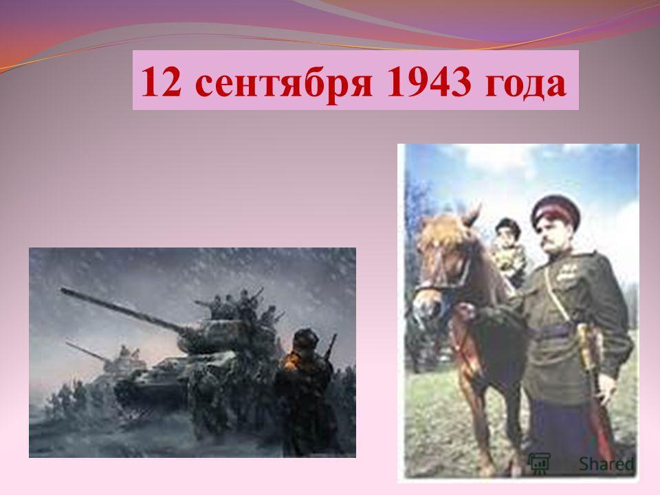 12 сентября 1943 года