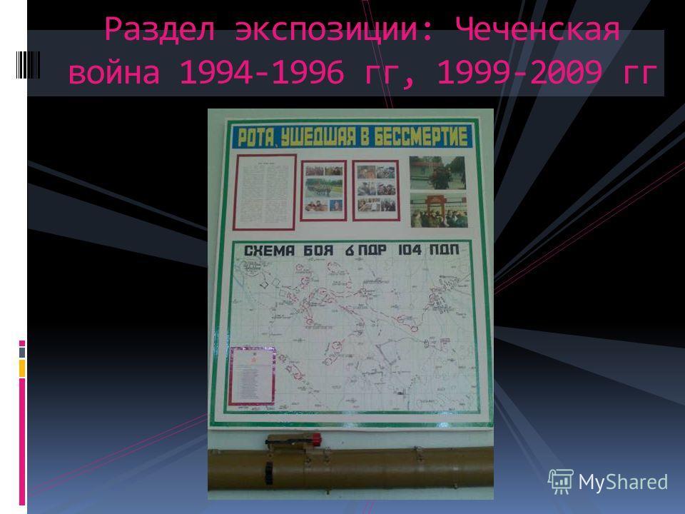 Раздел экспозиции: Чеченская война 1994-1996 гг, 1999-2009 гг
