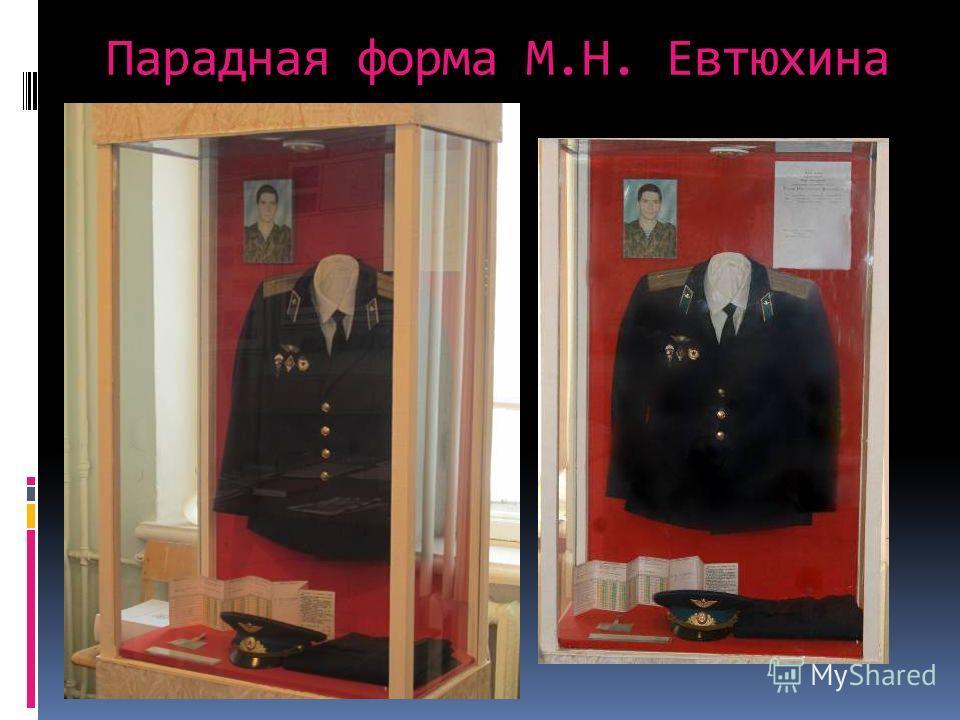 Парадная форма М.Н. Евтюхина