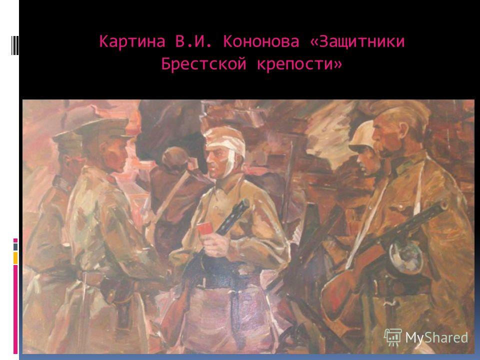 Картина В.И. Кононова «Защитники Брестской крепости»