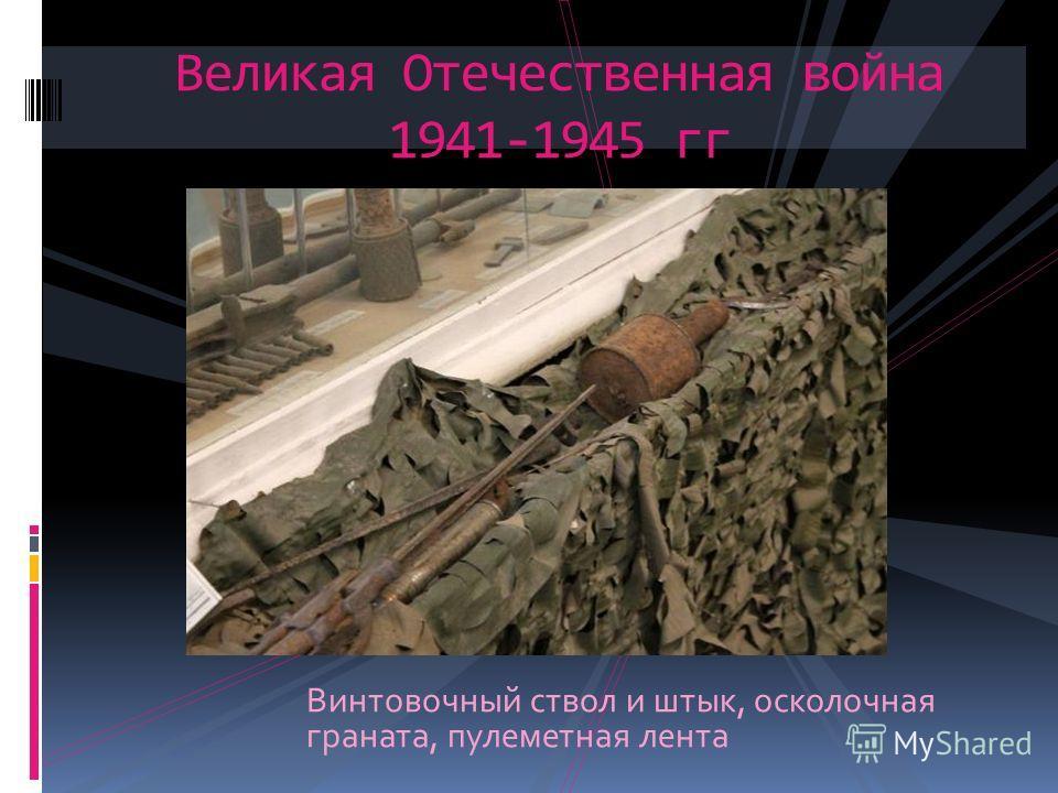 Винтовочный ствол и штык, осколочная граната, пулеметная лента Великая Отечественная война 1941-1945 гг