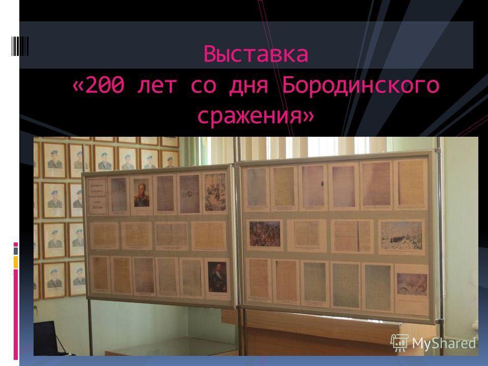 Выставка «200 лет со дня Бородинского сражения»