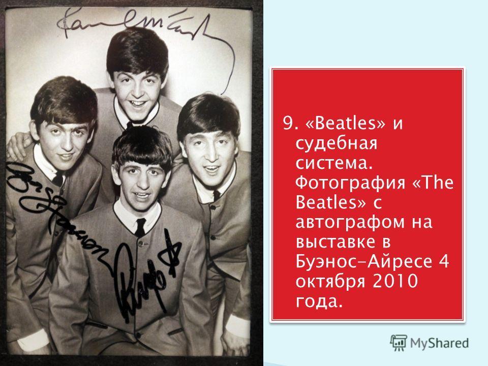 9. «Beatles» и судебная система. Фотография «The Beatles» с автографом на выставке в Буэнос-Айресе 4 октября 2010 года.