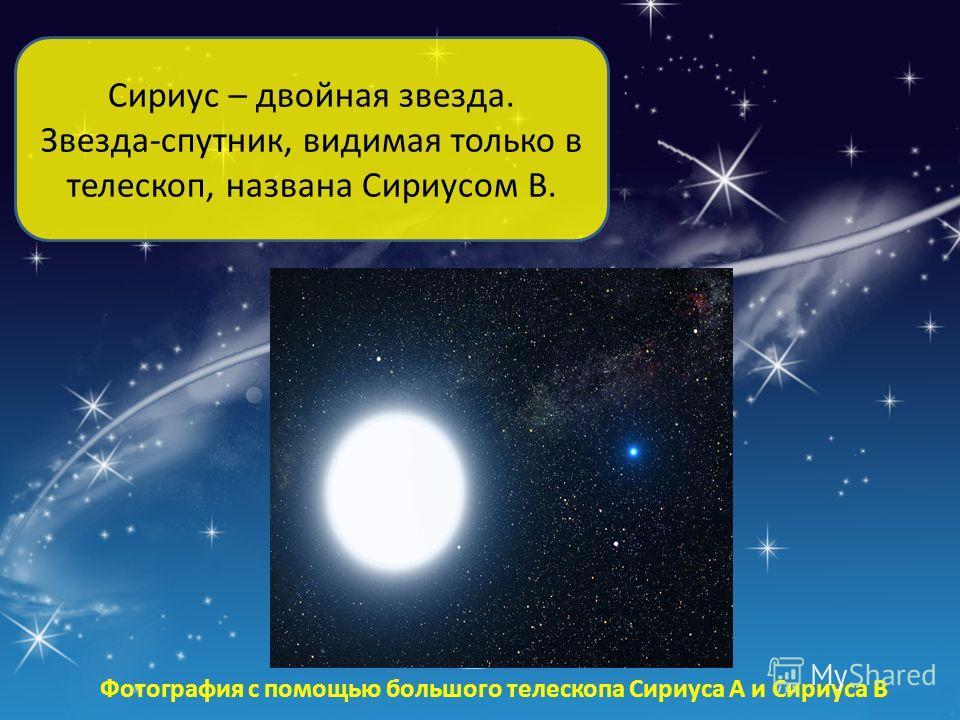 Сириус – двойная звезда. Звезда-спутник, видимая только в телескоп, названа Сириусом В. Фотография с помощью большого телескопа Сириуса А и Сириуса В