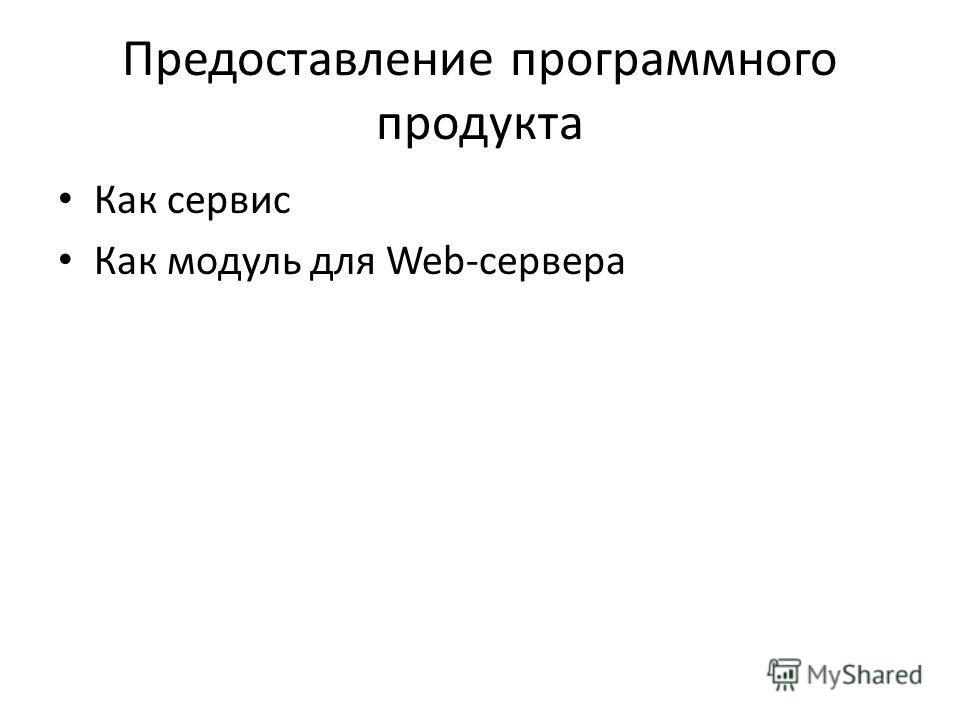 Предоставление программного продукта Как сервис Как модуль для Web-сервера