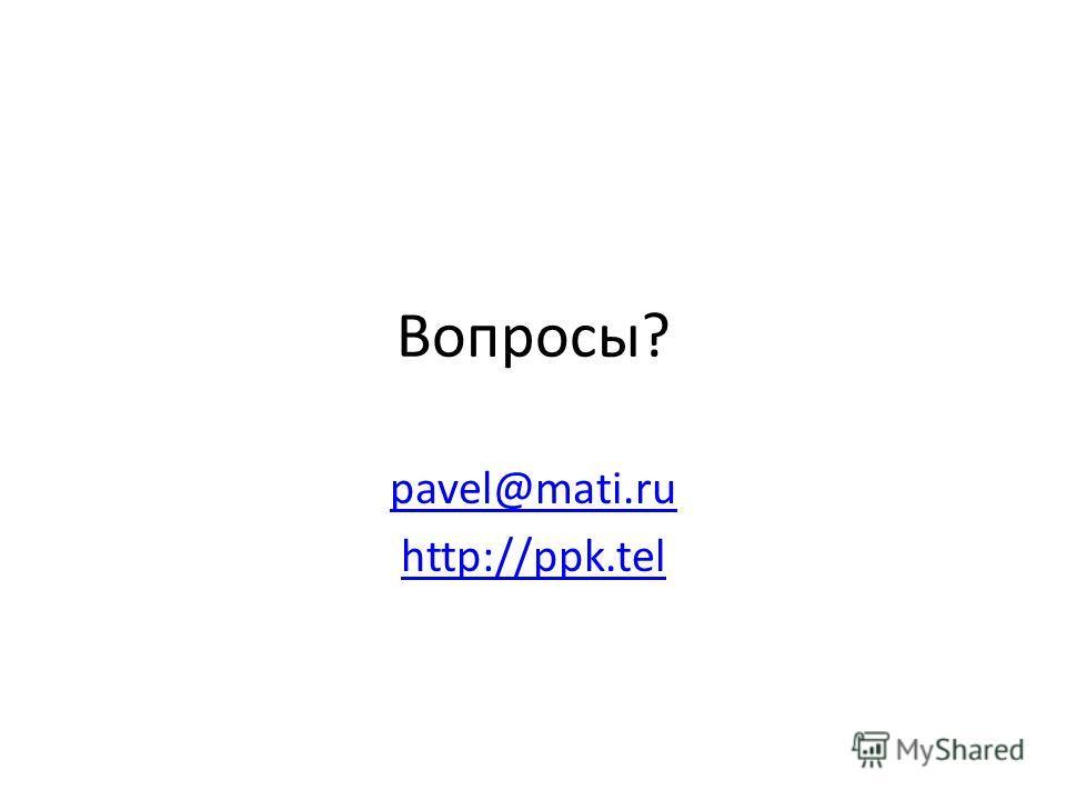 Вопросы? pavel@mati.ru http://ppk.tel