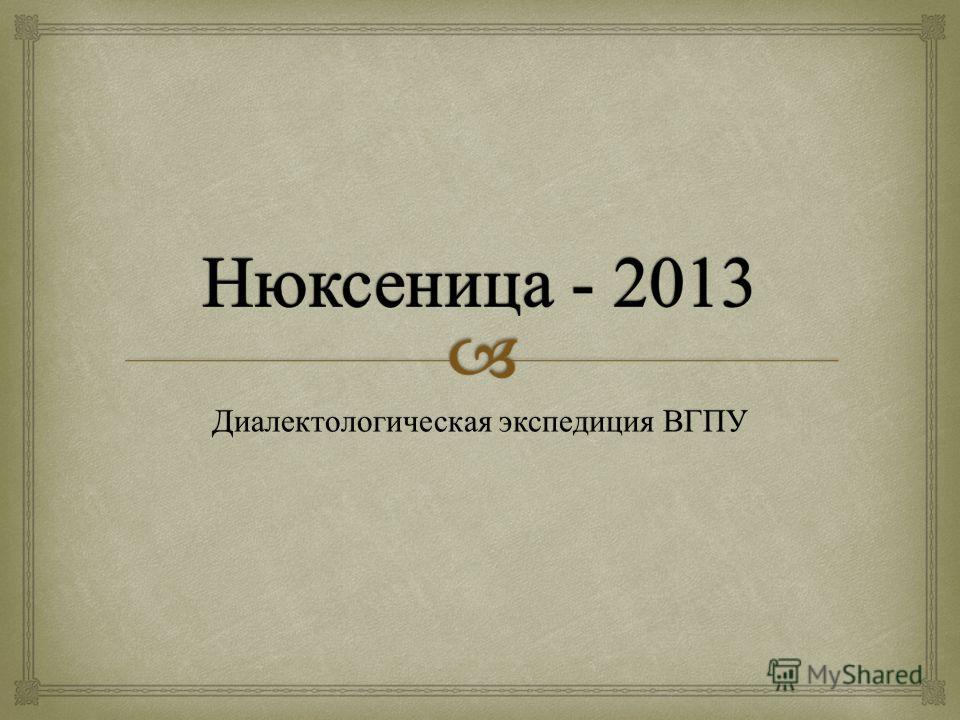 Диалектологическая экспедиция ВГПУ