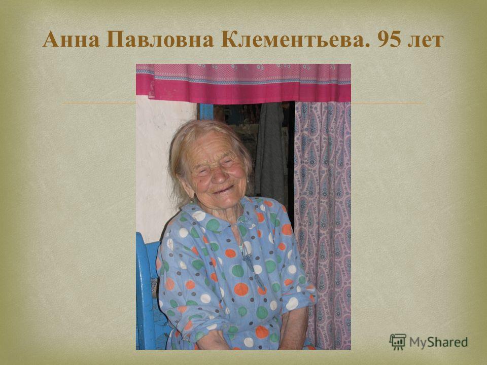 Анна Павловна Клементьева. 95 лет