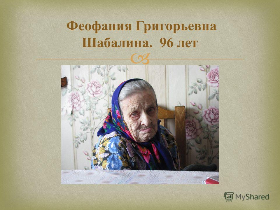 Феофания Григорьевна Шабалина. 96 лет