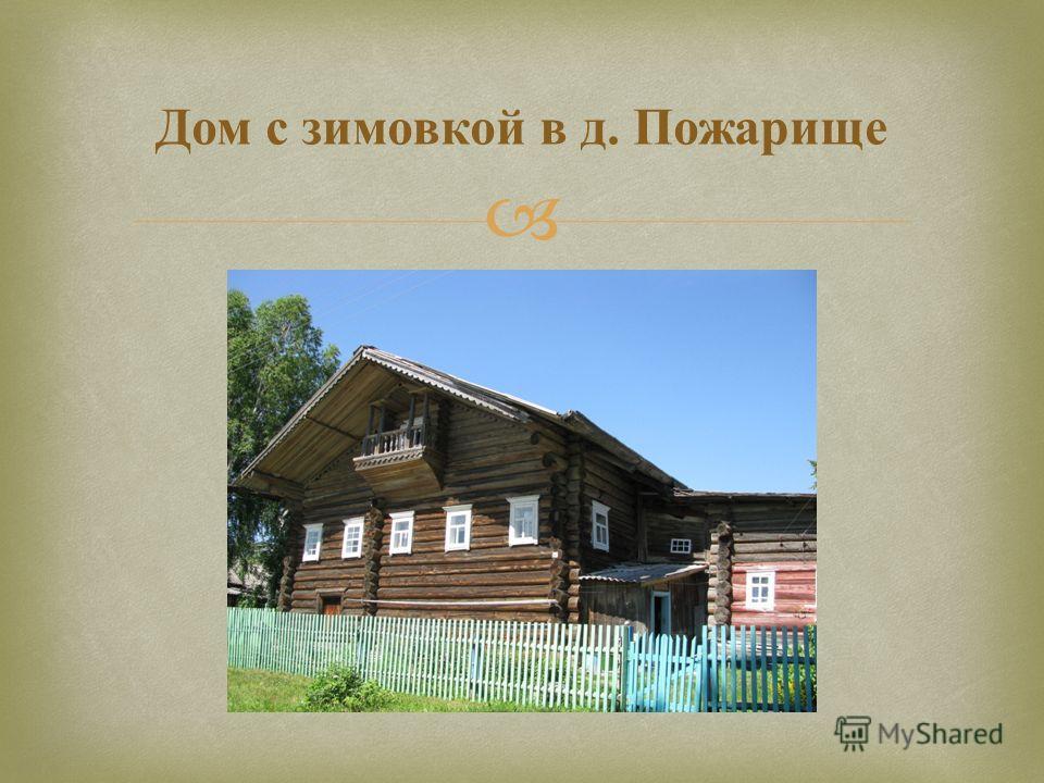 Дом с зимовкой в д. Пожарище