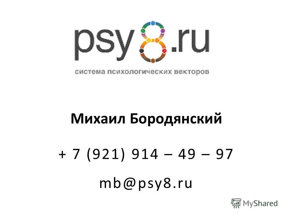 Михаил Бородянский + 7 (921) 914 – 49 – 97 mb@psy8.ru