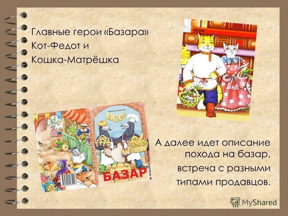 Главные герои «Базара» Кот-Федот и Кошка-Матрёшка А далее идет описание похода на базар, встреча с разными типами продавцов.
