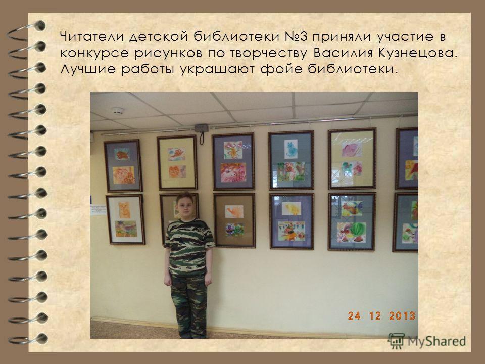 Читатели детской библиотеки 3 приняли участие в конкурсе рисунков по творчеству Василия Кузнецова. Лучшие работы украшают фойе библиотеки.