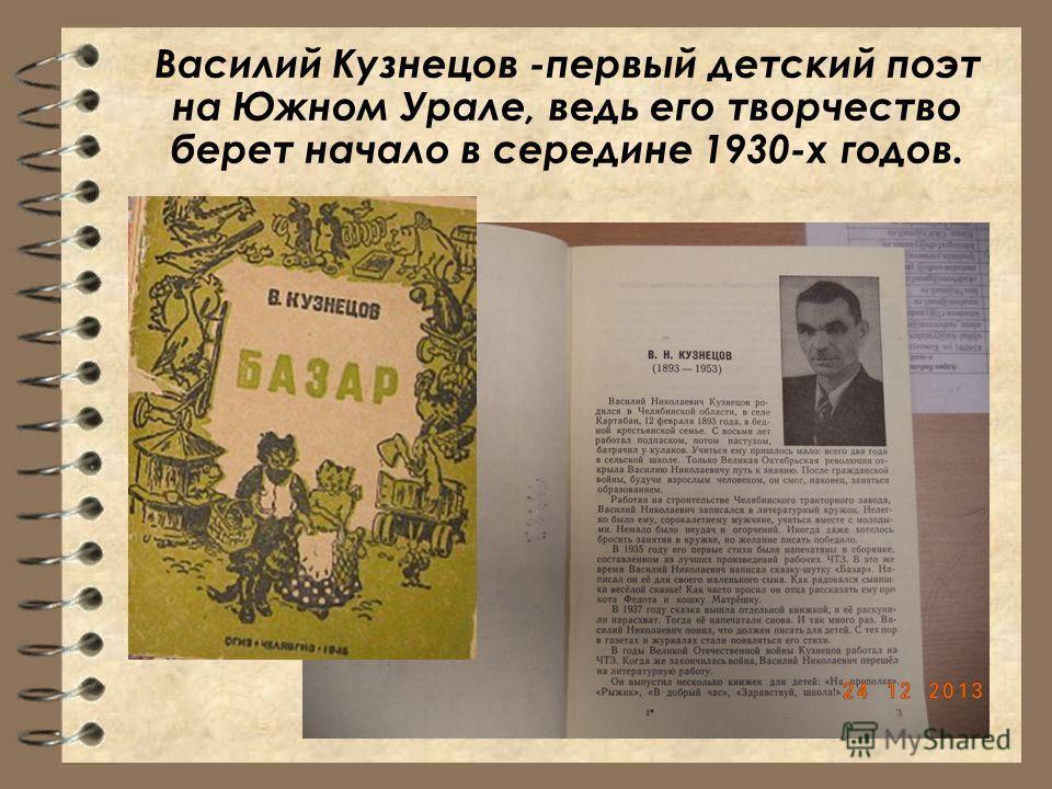 Василий Кузнецов -первый детский поэт на Южном Урале, ведь его творчество берет начало в середине 1930-х годов.
