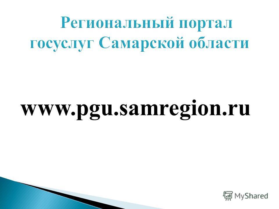 www.pgu.samregion.ru