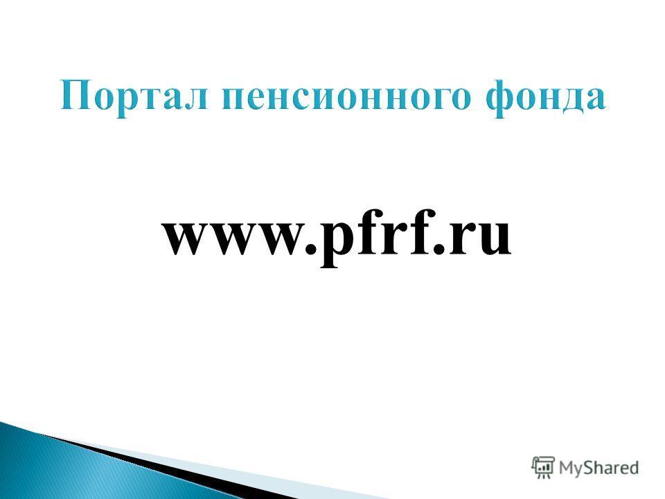 www.pfrf.ru