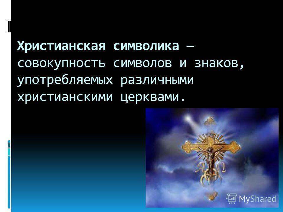 Христианская символика совокупность символов и знаков, употребляемых различными христианскими церквами.