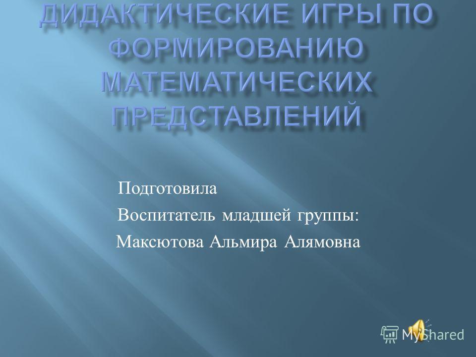 Подготовила Воспитатель младшей группы : Максютова Альмира Алямовна