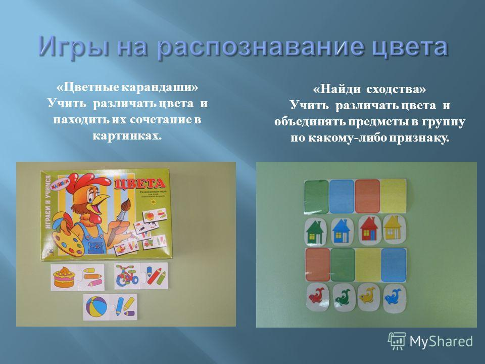«Цветные карандаши» Учить различать цвета и находить их сочетание в картинках. «Найди сходства» Учить различать цвета и объединять предметы в группу по какому-либо признаку.