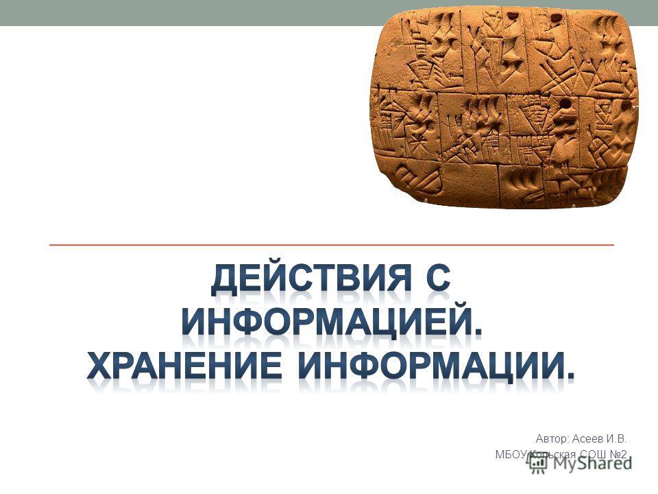 Автор: Асеев И.В. МБОУ Кольская СОШ 2