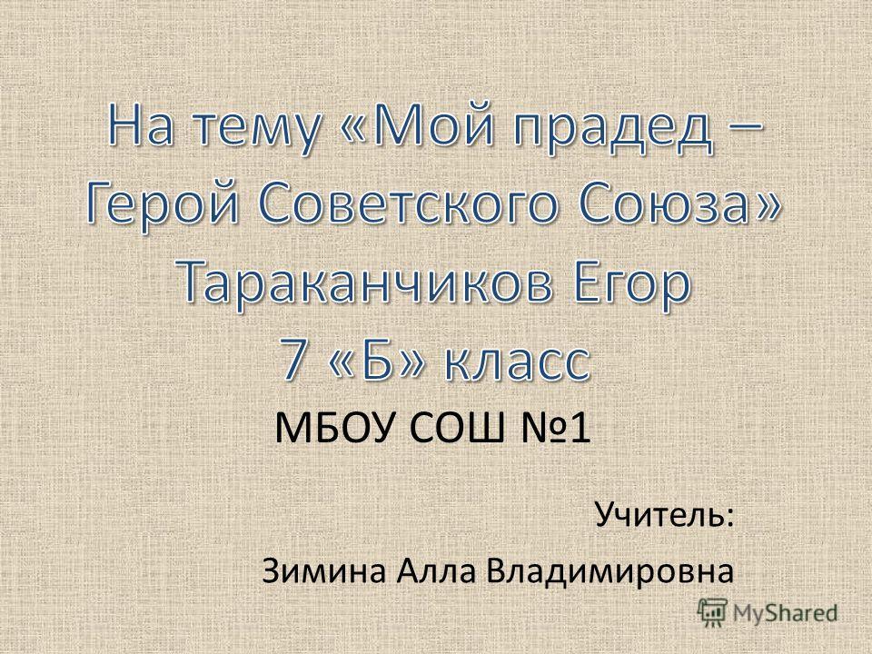 Учитель: Зимина Алла Владимировна
