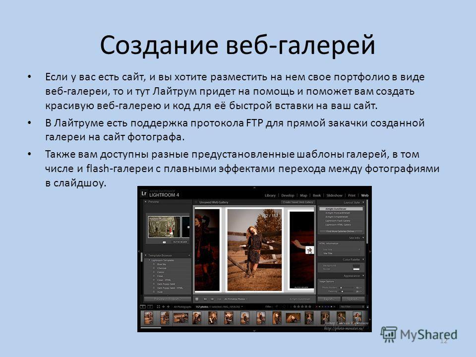 Создание веб-галерей Если у вас есть сайт, и вы хотите разместить на нем свое портфолио в виде веб-галереи, то и тут Лайтрум придет на помощь и поможет вам создать красивую веб-галерею и код для её быстрой вставки на ваш сайт. В Лайтруме есть поддерж