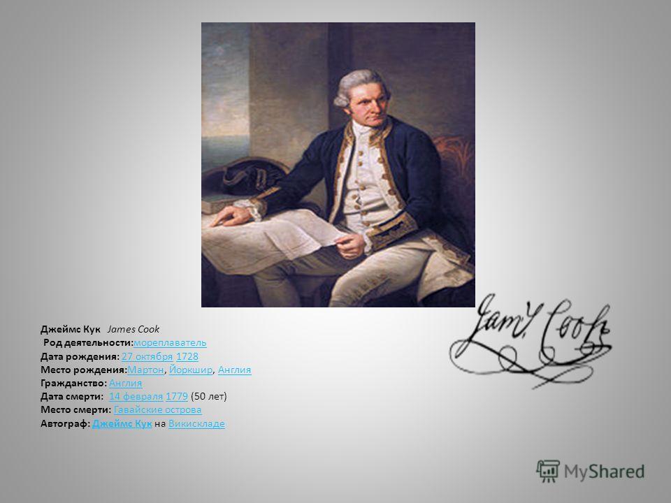 Джеймс Кук Джеймс Кук – английский капитан, 29.01.1774 г. достиг широты 71 о 10'. Это место в последствии было названо морем Амудсена. Он не смог пробиться сквозь льды к материку и пришёл к мрачному выводу, что земля, находящаяся на юге никогда не бу