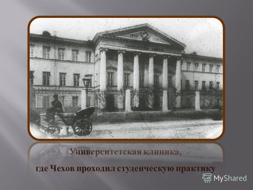 Университетская клиника, где Чехов проходил студенческую практику