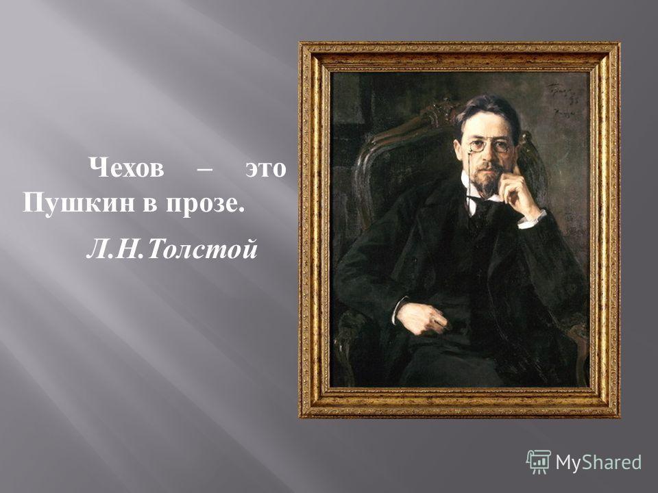 Чехов – это Пушкин в прозе. Л. Н. Толстой
