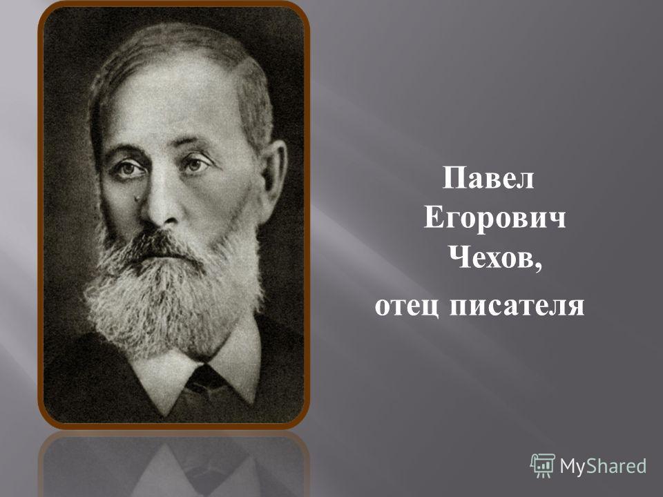 Павел Егорович Чехов, отец писателя
