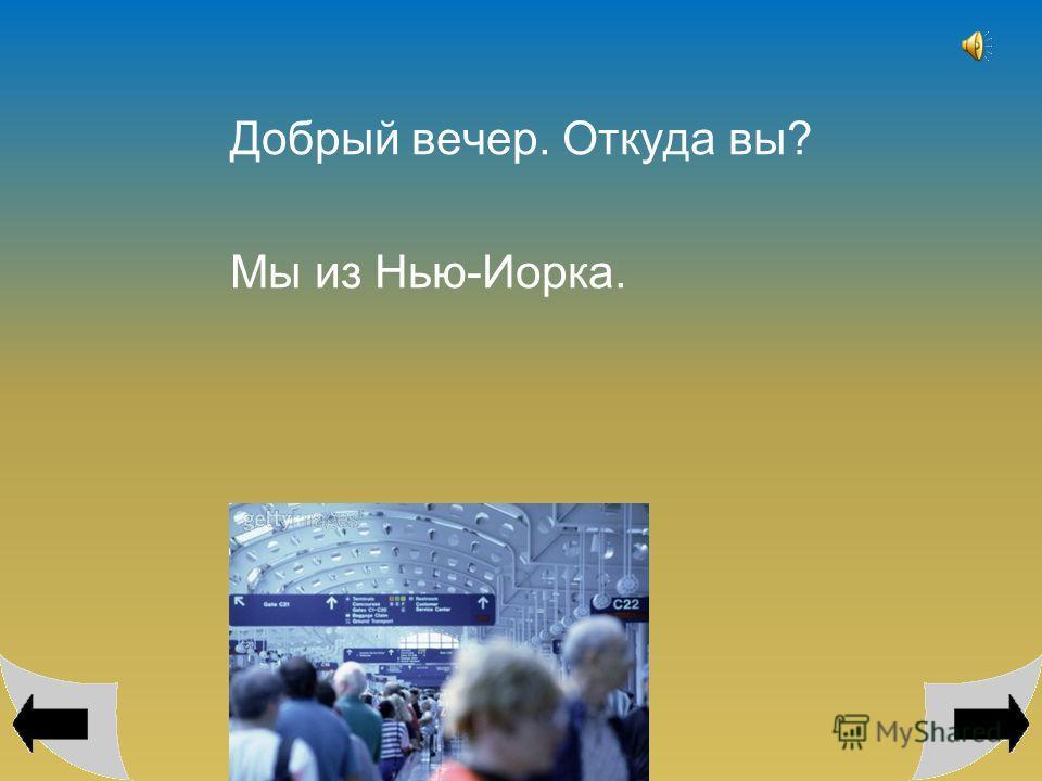 Slide 3 я в аэропорту Дoмодедово.