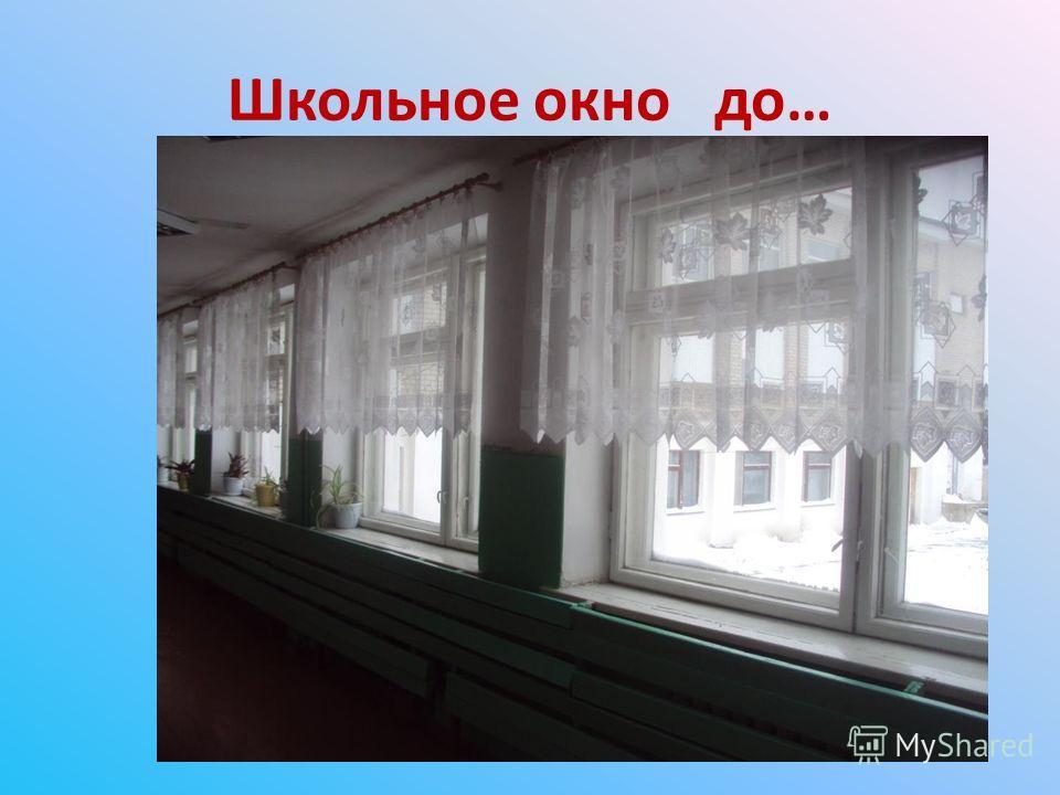 Школьное окно до…