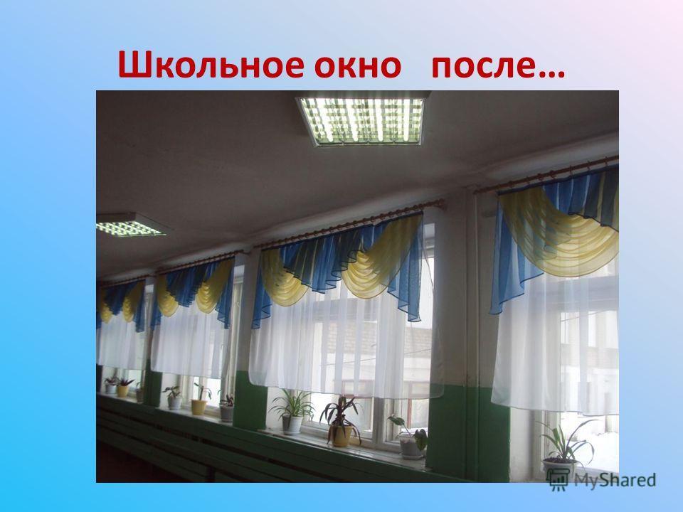 Школьное окно после…