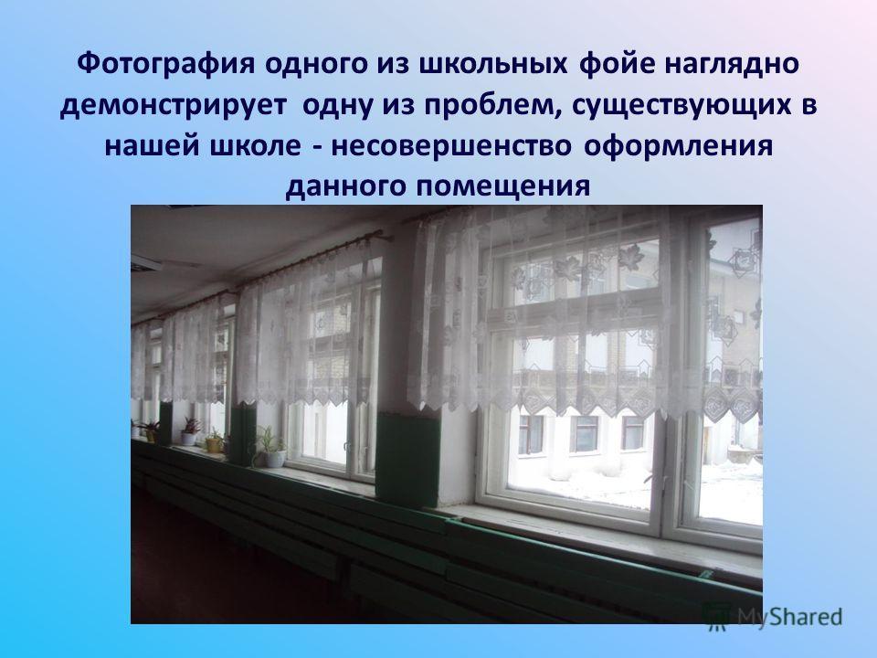 Фотография одного из школьных фойе наглядно демонстрирует одну из проблем, существующих в нашей школе - несовершенство оформления данного помещения