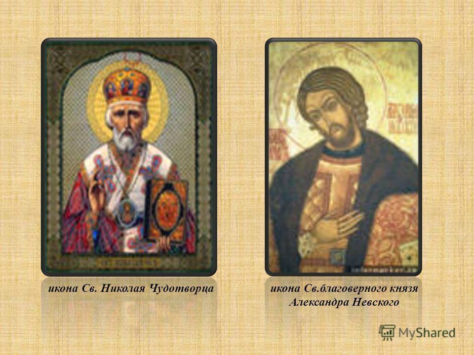 икона Св. Николая Чудотворцаикона Св.благоверныйого князя Александра Невского