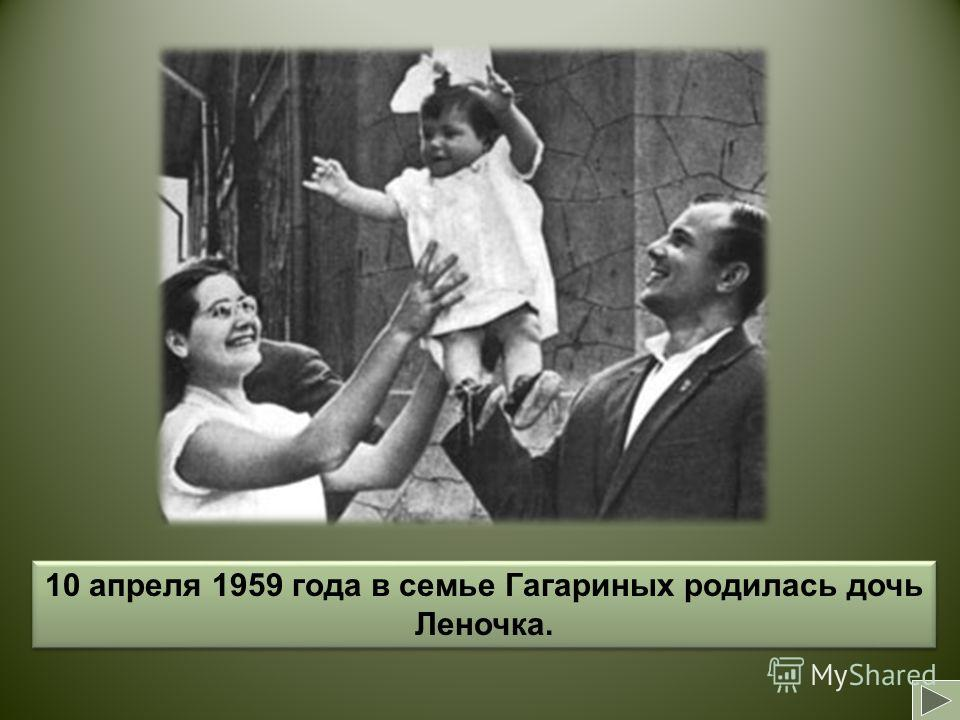 10 апреля 1959 года в семье Гагариных родилась дочь Леночка.