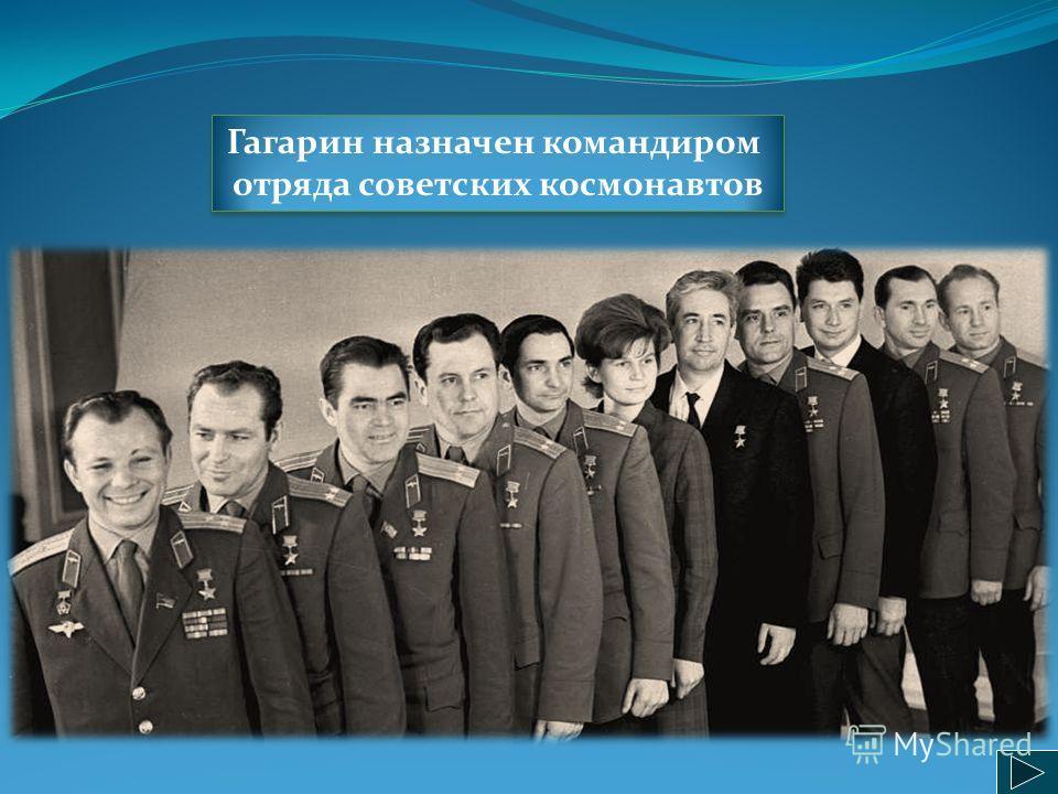 Гагарин назначен командиром отряда советских космонавтов Гагарин назначен командиром отряда советских космонавтов