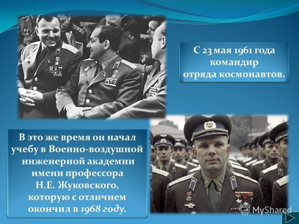 В это же время он начал учебу в Военно-воздушной инженерной академии имени профессора Н.Е. Жуковского, которую с отличием окончил в 1968 году. В это же время он начал учебу в Военно-воздушной инженерной академии имени профессора Н.Е. Жуковского, кото