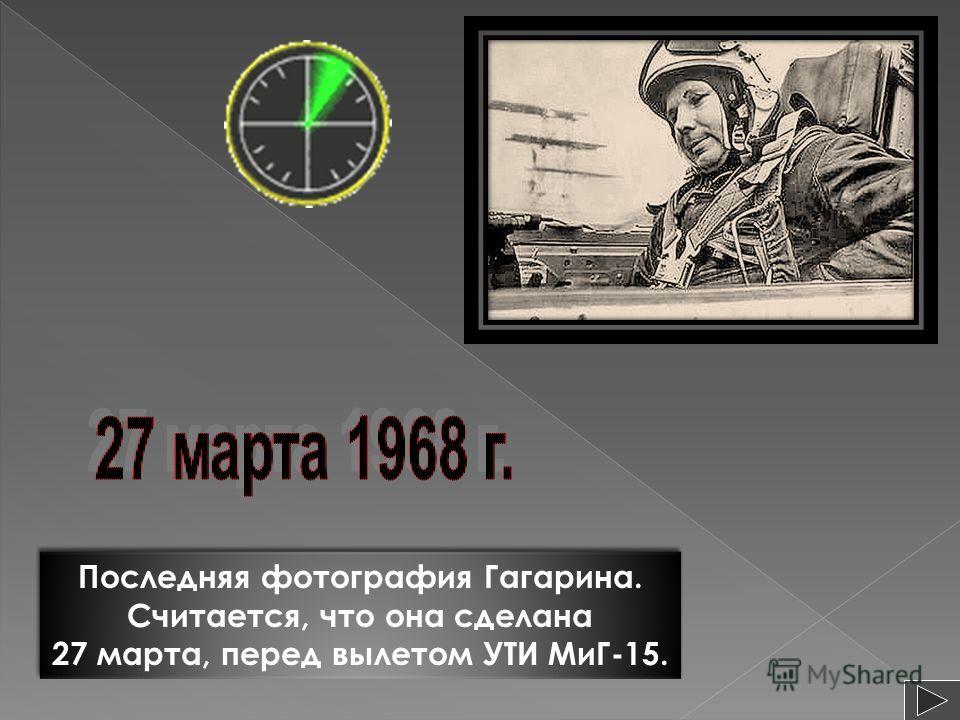 Последняя фотография Гагарина. Считается, что она сделана 27 марта, перед вылетом УТИ МиГ-15. Последняя фотография Гагарина. Считается, что она сделана 27 марта, перед вылетом УТИ МиГ-15.