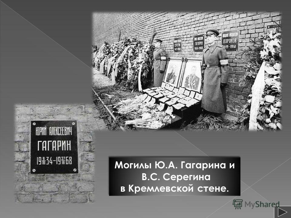 Могилы Ю.А. Гагарина и В.С. Серегина в Кремлевской стене. Могилы Ю.А. Гагарина и В.С. Серегина в Кремлевской стене.