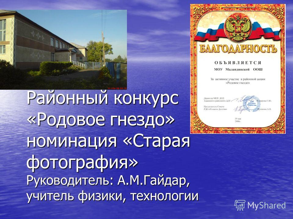 Районный конкурс «Родовое гнездо» номинация «Старая фотография» Руководитель: А.М.Гайдар, учитель физики, технологии