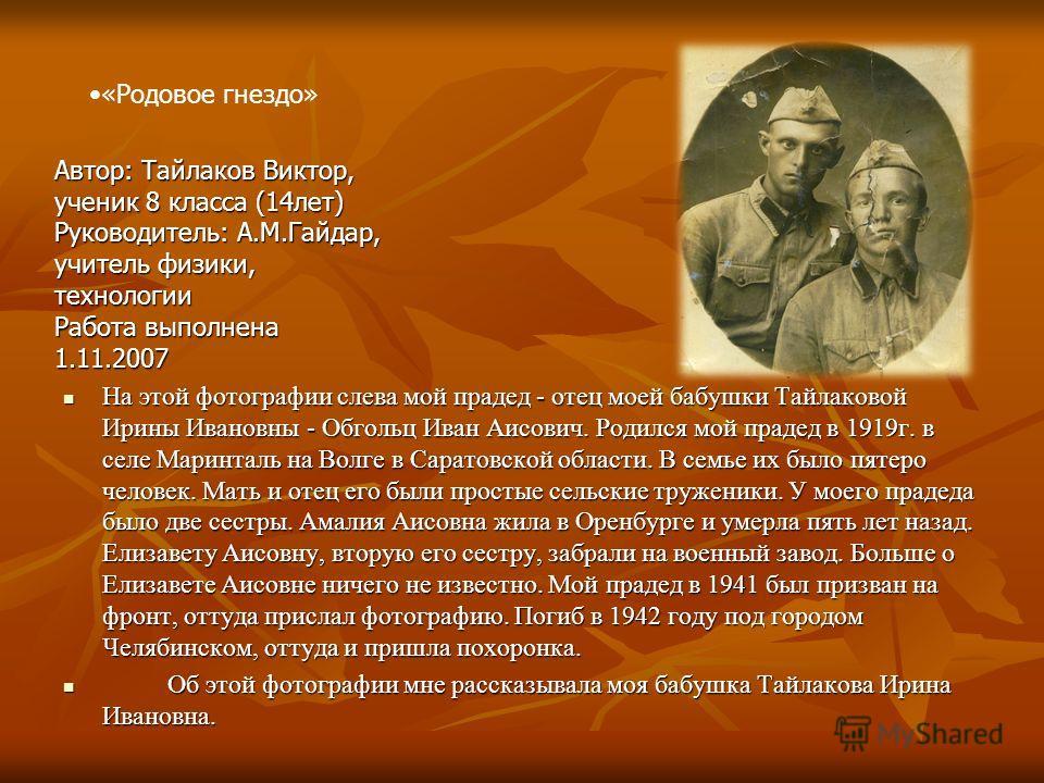 На этой фотографии слева мой прадед - отец моей бабушки Тайлаковой Ирины Ивановны - Обгольц Иван Аисович. Родился мой прадед в 1919 г. в селе Маринталь на Волге в Саратовской области. В семье их было пятеро человек. Мать и отец его были простые сельс