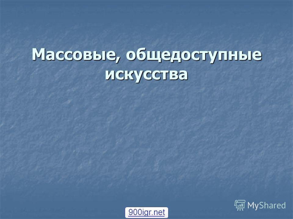 Массовые, общедоступные искусства 900igr.net
