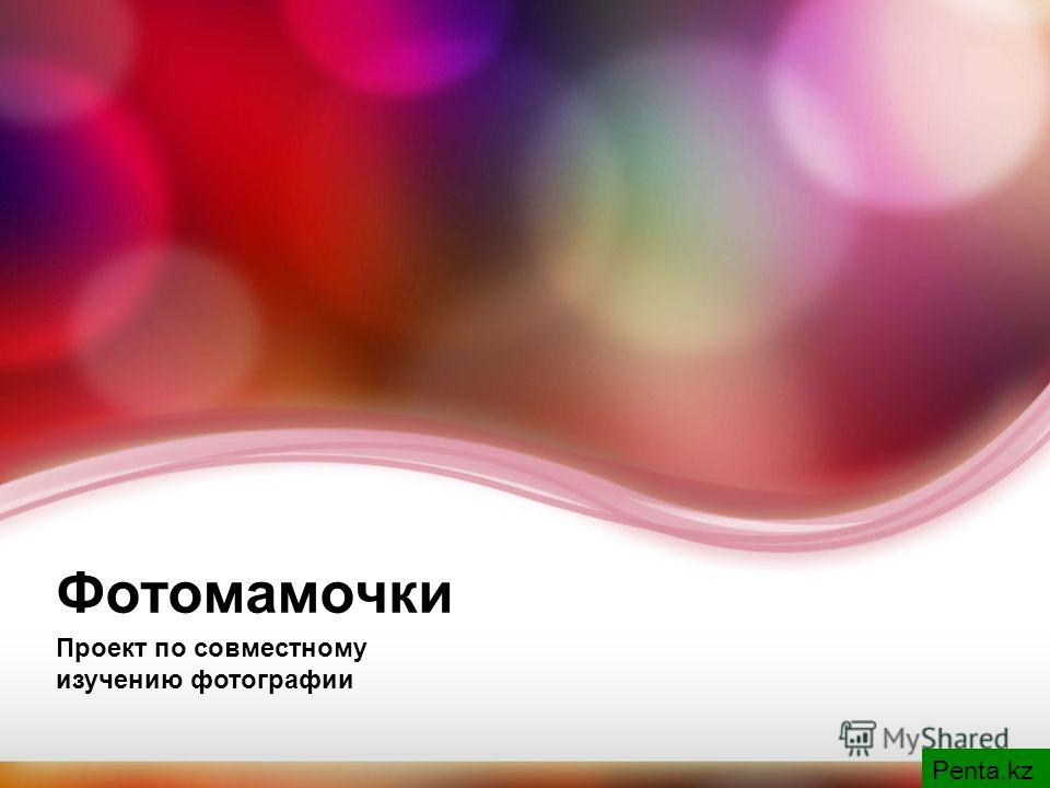 Фотомамочки Проект по совместному изучению фотографии Penta.kz