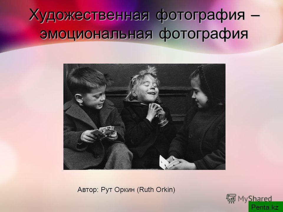 Художественная фотография – эмоциональная фотография Автор: Рут Оркин (Ruth Orkin) Penta.kz