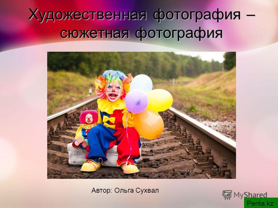 Художественная фотография – сюжетная фотография Автор: Ольга Сухвал Penta.kz